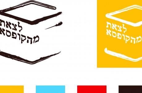 לוגו העמותה 2010