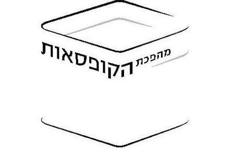 לוגו העמותה 2008