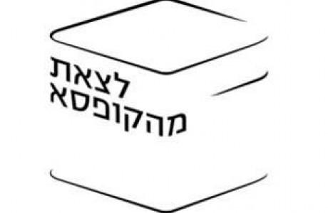 לוגו העמותה 2009